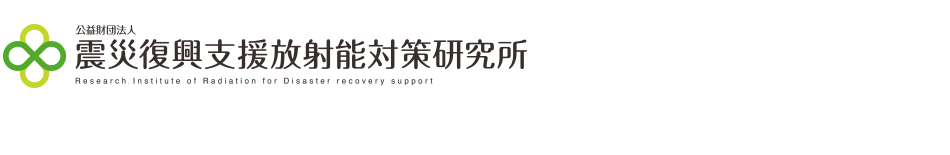 財団法人震災復興支援放射能安全研究所
